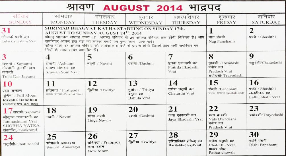 Rajasthan Calendar June : August our incredible india